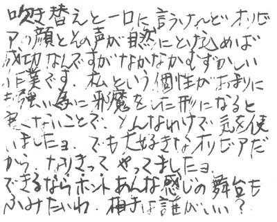 桜田淳子_吹替2.jpg