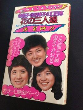 花の三人娘_表.JPG