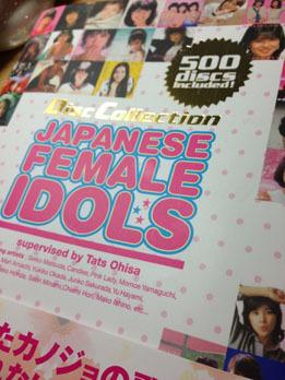 日本の女性アイドル2.JPG
