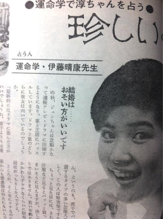 淳子ちゃん占い.JPG
